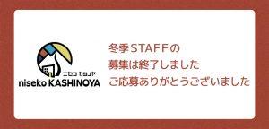 staff_03_kashinoya