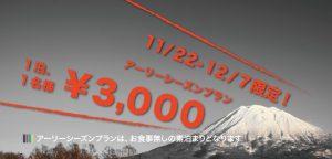 kashinoya_banner_11_10